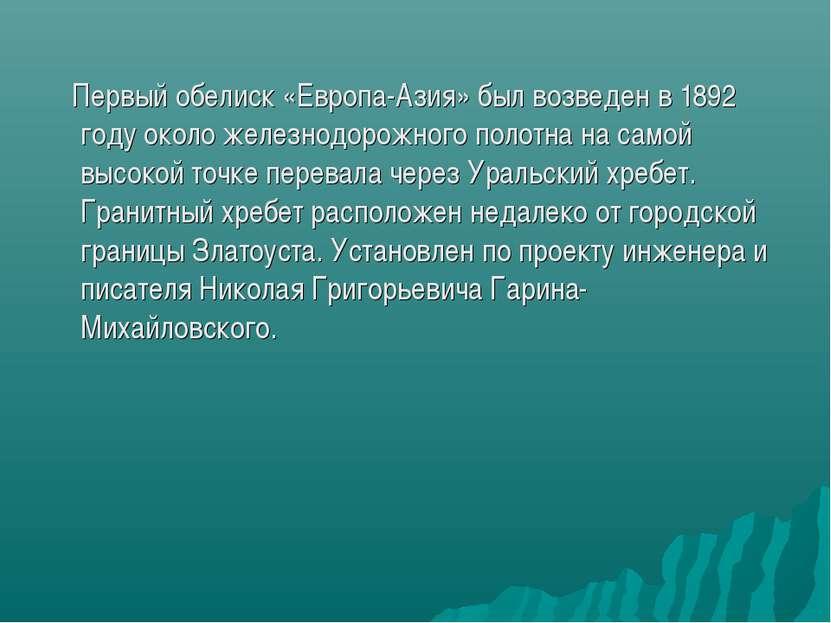 Первый обелиск «Европа-Азия» был возведен в 1892 году около железнодорожного ...