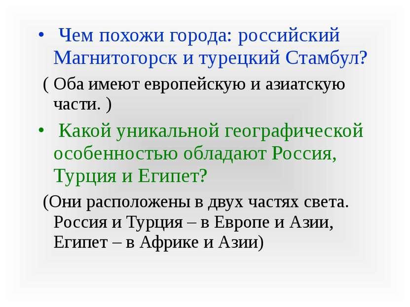 Чем похожи города: российский Магнитогорск и турецкий Стамбул? ( Оба имеют ев...