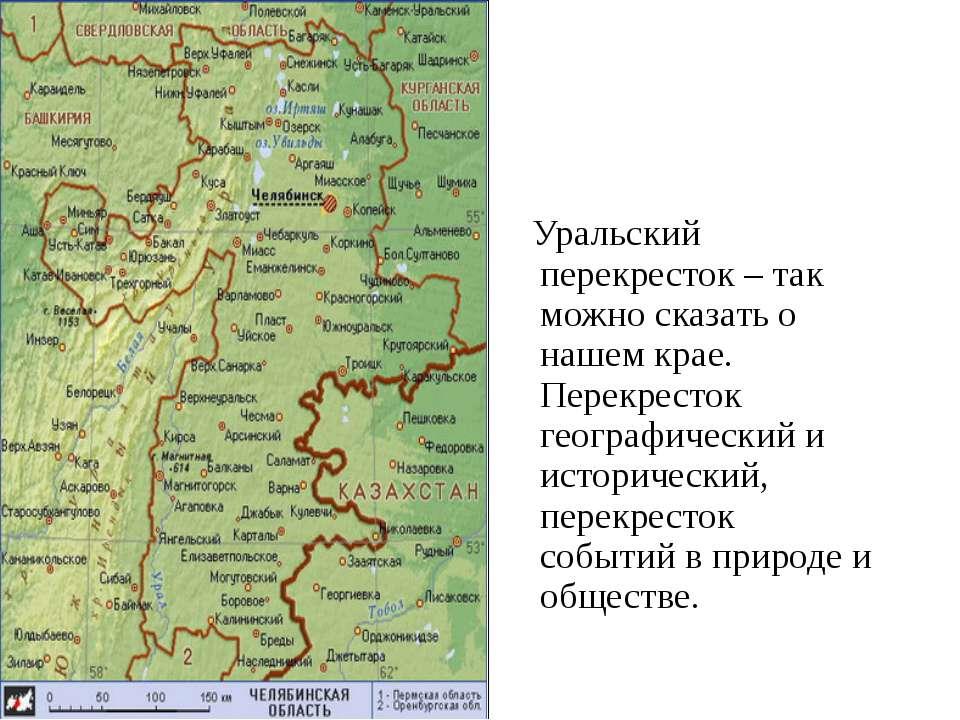 Уральский перекресток – так можно сказать о нашем крае. Перекресток географич...