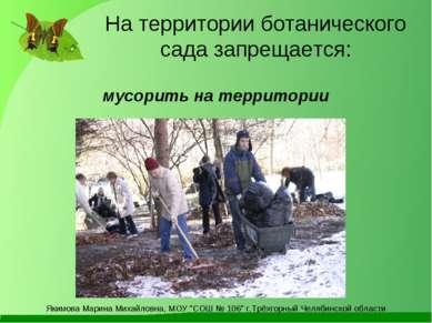 На территории ботанического сада запрещается: мусорить на территории Якимова ...