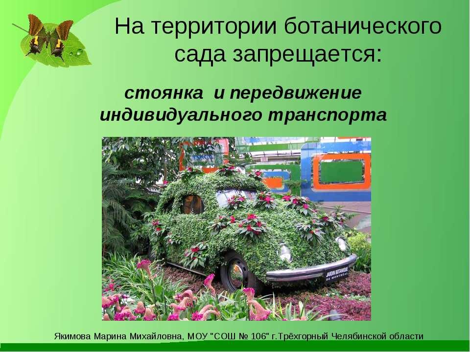 На территории ботанического сада запрещается: стоянка и передвижение индивид...