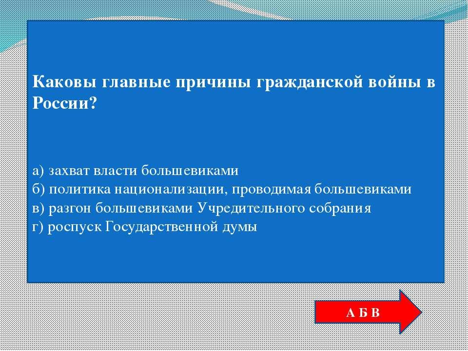 Каковы главные причины гражданской войны в России? а) захват власти большевик...
