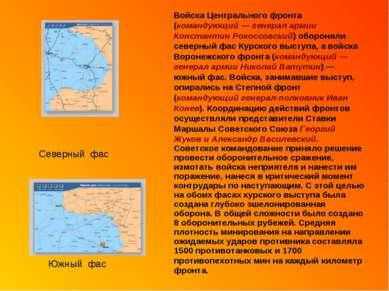 Войска Центрального фронта (командующий — генерал армии Константин Рокоссовск...