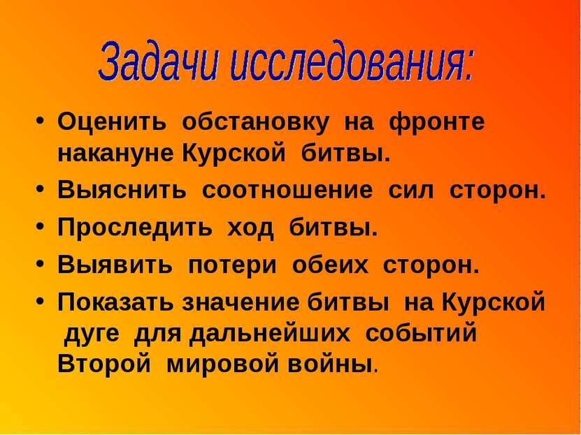 Оценить обстановку на фронте накануне Курской битвы. Выяснить соотношение сил...