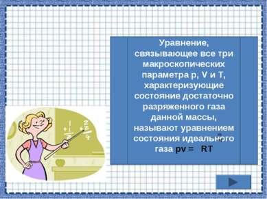 Уравнение, связывающее все три макроскопических параметра р, V и T, характери...