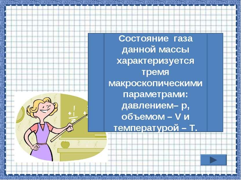 Состояние газа данной массы характеризуется тремя макроскопическими параметра...