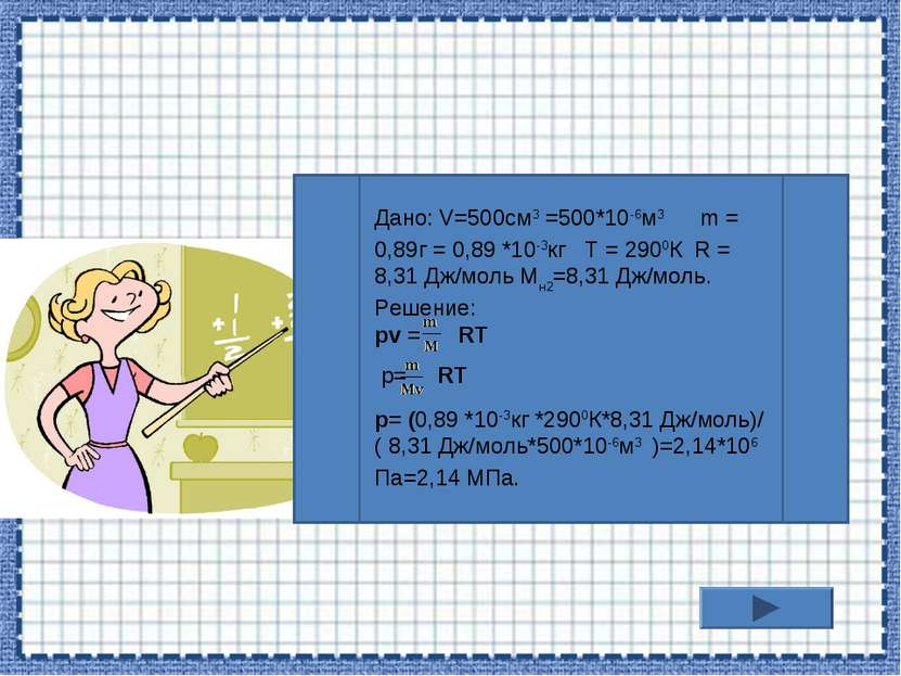 Дано: V=500см3 =500*10-6м3 m = 0,89г = 0,89 *10-3кг T = 2900К R = 8,31 Дж/мол...