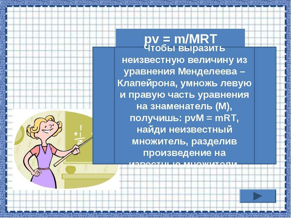 pv = m/MRT Чтобы выразить неизвестную величину из уравнения Менделеева – Клап...