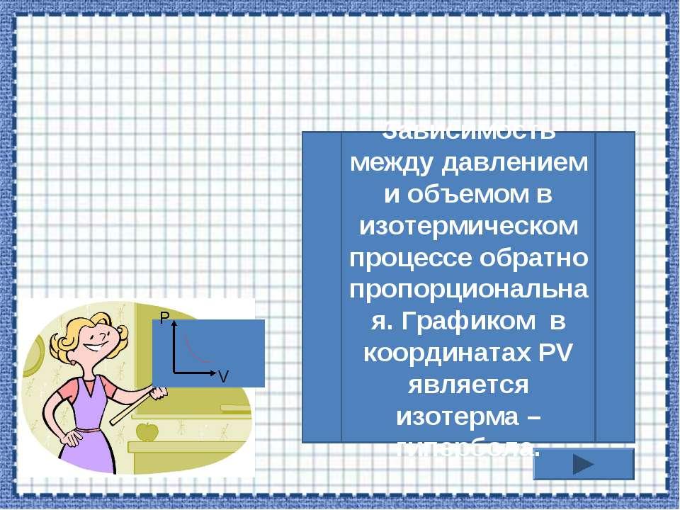 Р V Зависимость между давлением и объемом в изотермическом процессе обратно п...