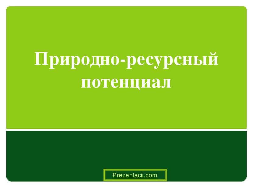 Природно-ресурсный потенциал Prezentacii.com
