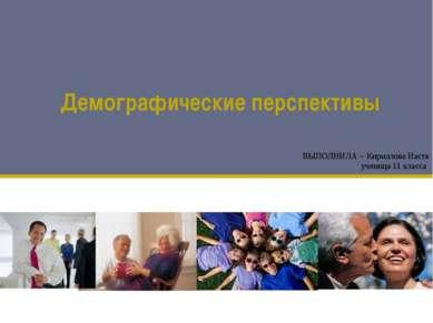 Демографические перспективы ВЫПОЛНИЛА – Кириллова Настя ученица 11 класса