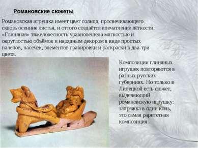 Романовские сюжеты Романовская игрушка имеет цвет солнца, просвечивающего скв...