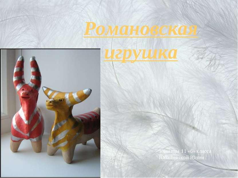 Романовская игрушка Ученицы 11 «б» класса Юпашевской Юлии