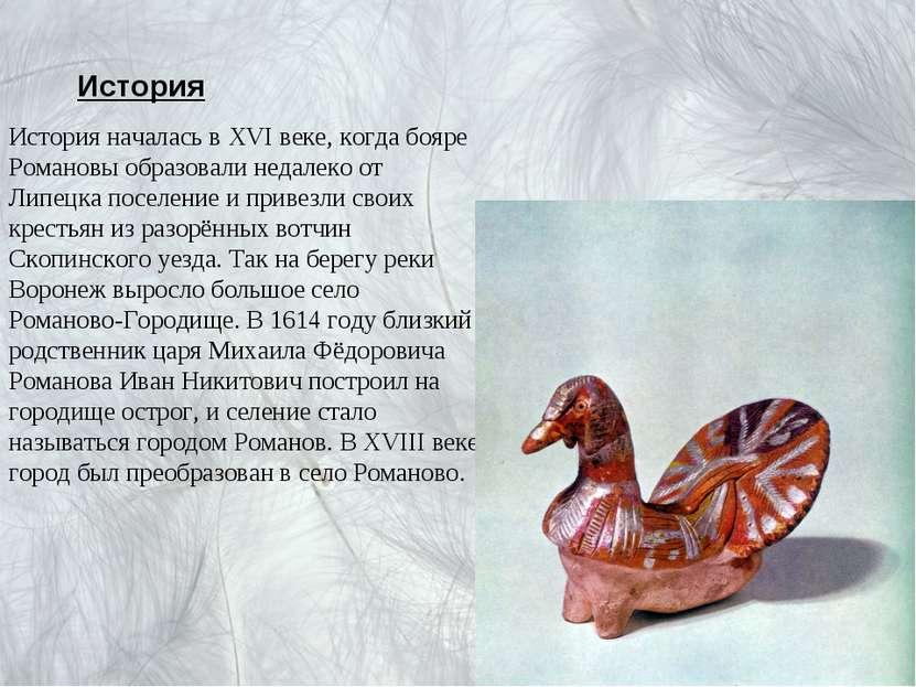 История История началась в XVI веке, когда бояре Романовы образовали недалеко...