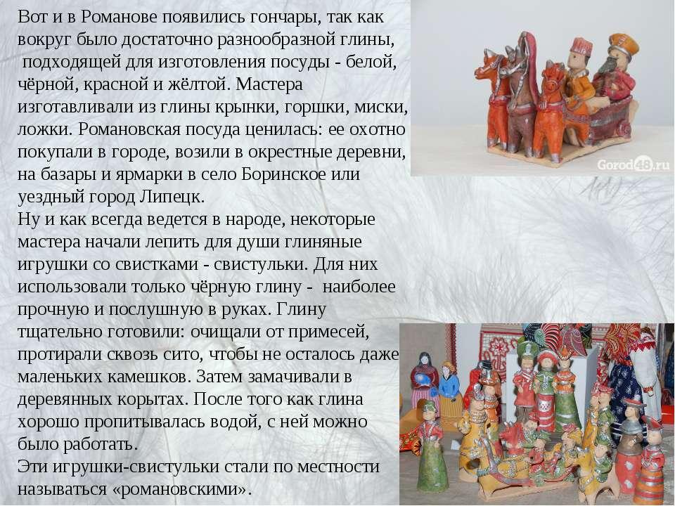 Вот и в Романове появились гончары, так как вокруг было достаточно разнообраз...