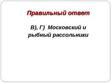 Правильный ответ В), Г) Московский и рыбный рассольники