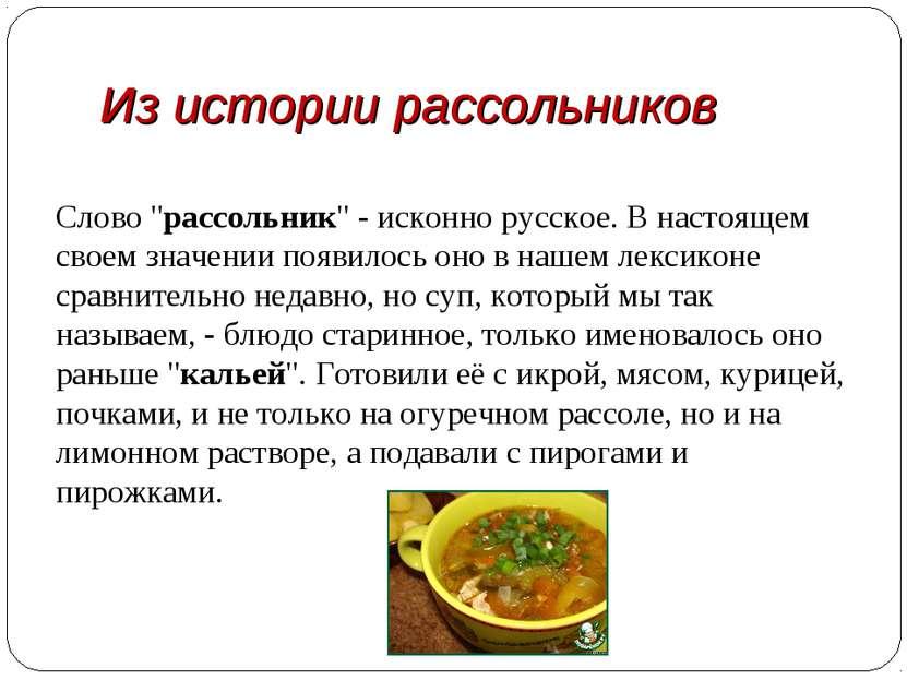 """Из истории рассольников Слово """"рассольник"""" - исконно русское. В настоящем сво..."""