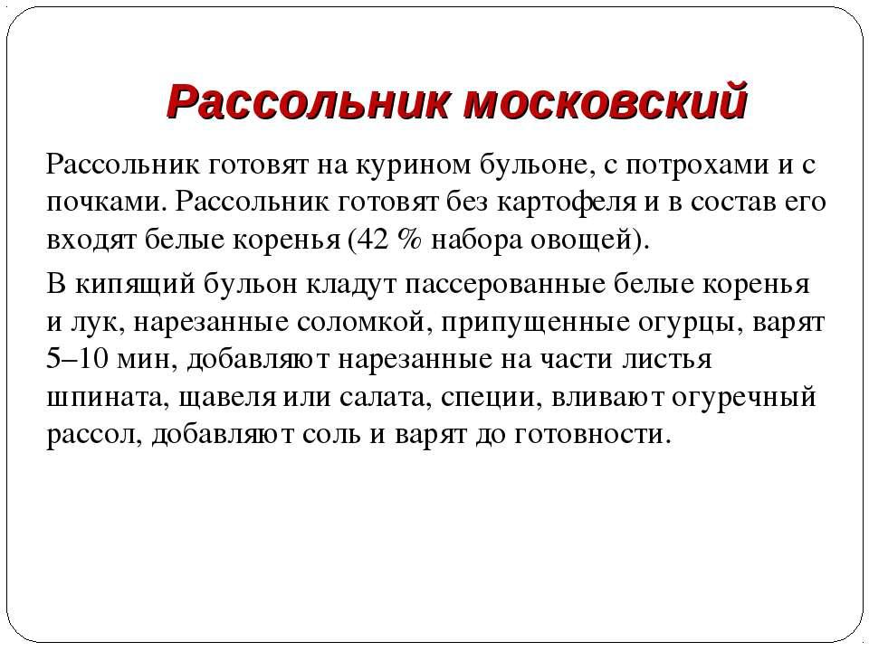 Рассольник московский Рассольник готовят на курином бульоне, с потрохами и с ...