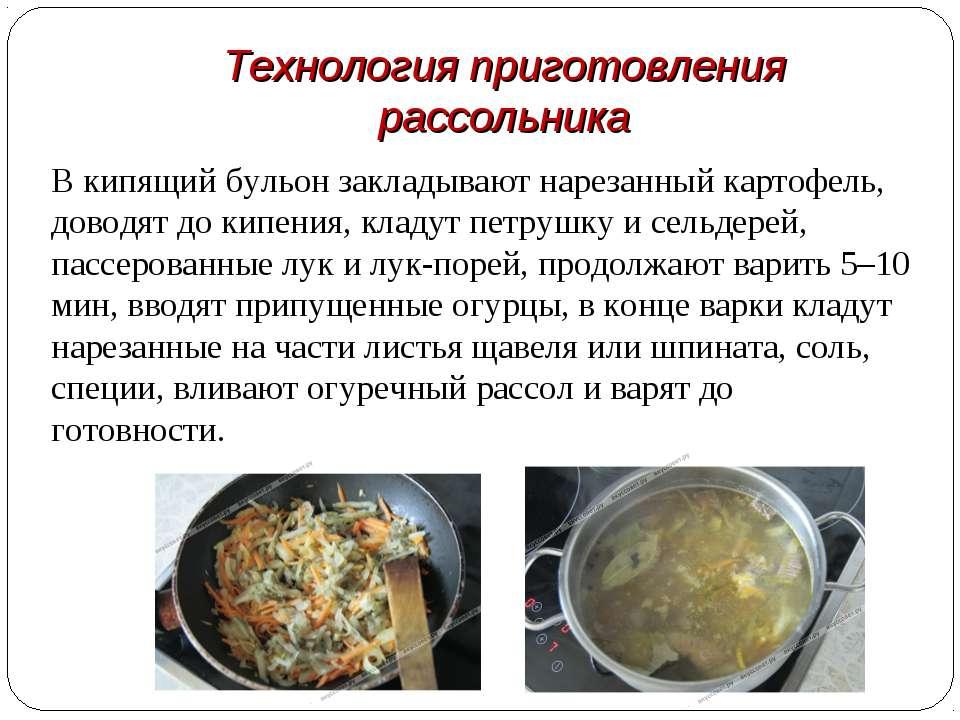 рыбный бульон технология приготовления