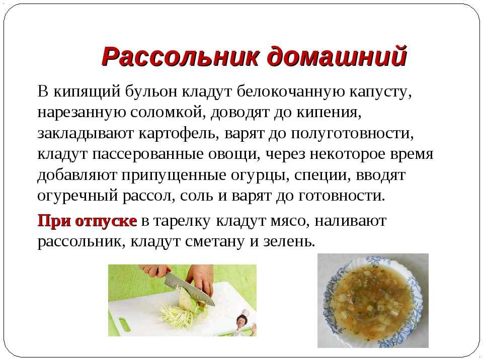 Рассольник домашний В кипящий бульон кладут белокочанную капусту, нарезанную ...