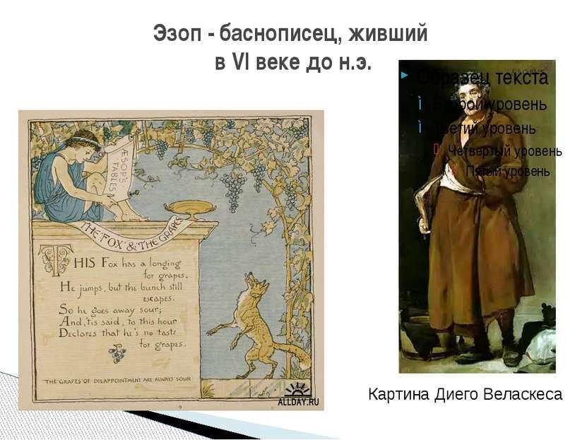 Эзоп - баснописец, живший в VI веке до н.э. Картина Диего Веласкеса