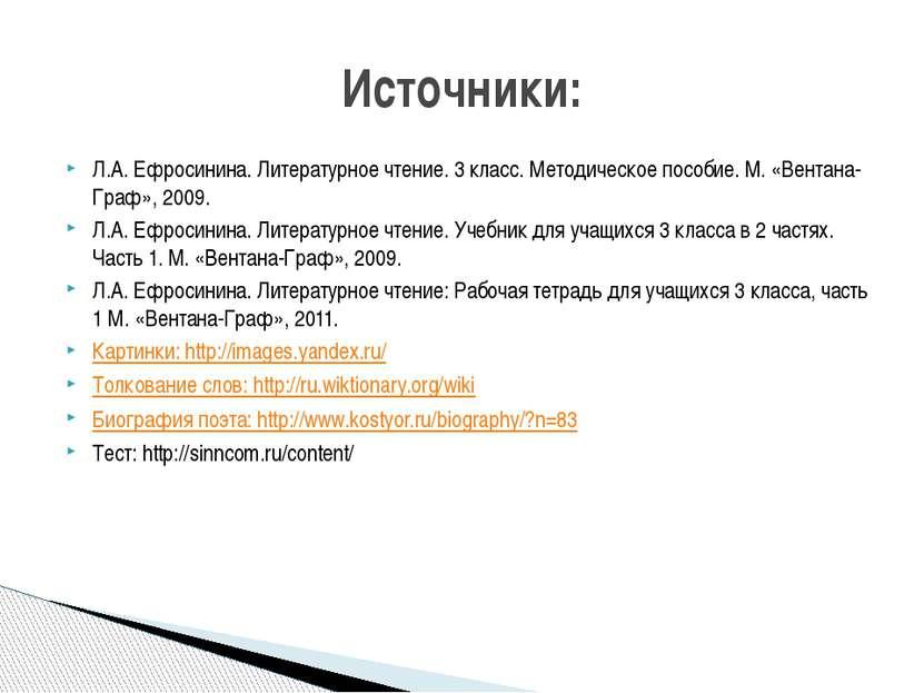 Л.А. Ефросинина. Литературное чтение. 3 класс. Методическое пособие. М. «Вент...