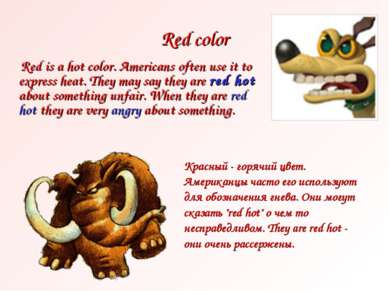 Red color Red is a hot color. Americans often use it to express heat. They ma...