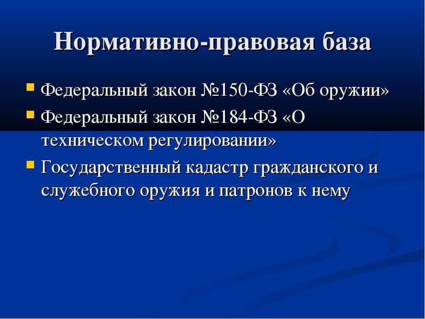 Нормативно-правовая база Федеральный закон №150-ФЗ «Об оружии» Федеральный за...
