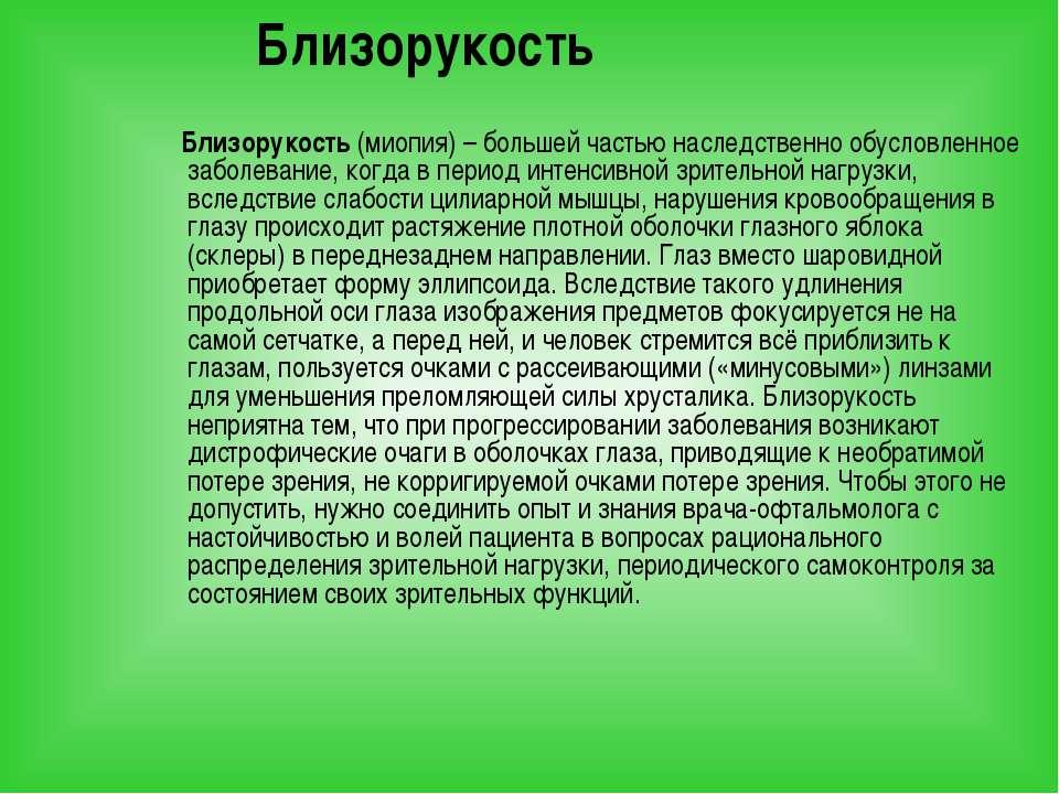 Близорукость Близорукость (миопия) – большей частью наследственно обусловленн...