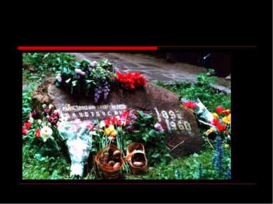 умер - 14.7.1968 года в Москве, похоронен в г. Таруса Калужской области.