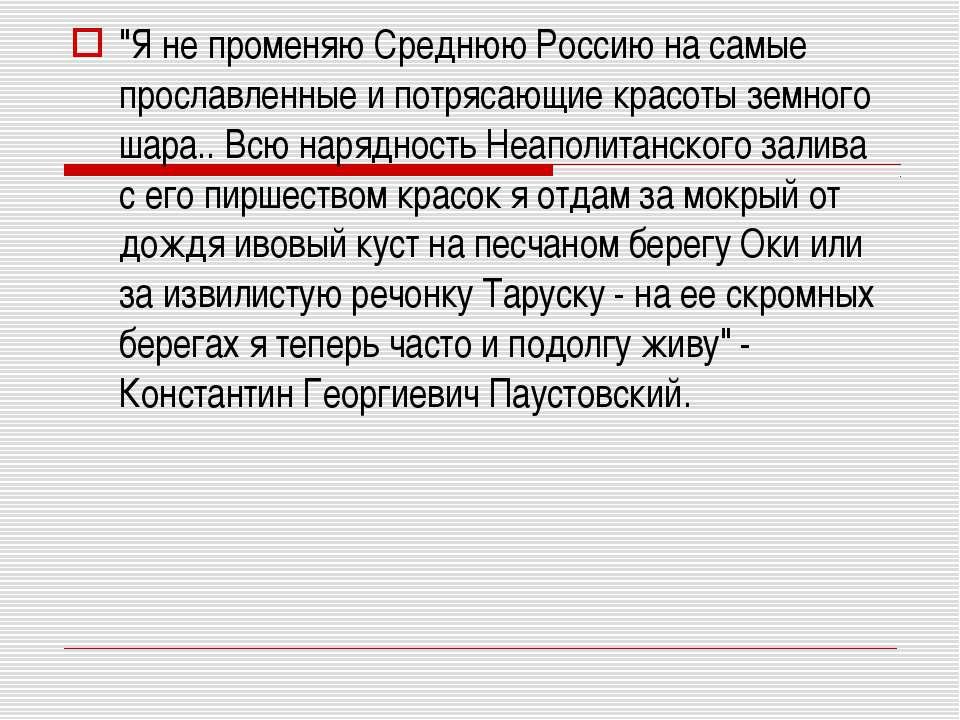 """""""Я не променяю Среднюю Россию на самые прославленные и потрясающие красоты зе..."""