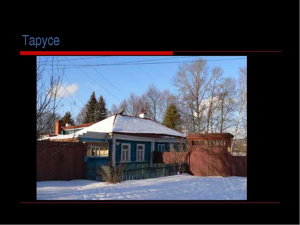 В 1950-е годы Паустовский жил в Москве и в Тарусе на Оке