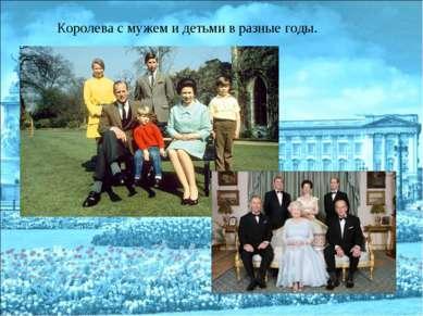 Королева с мужем и детьми в разные годы.