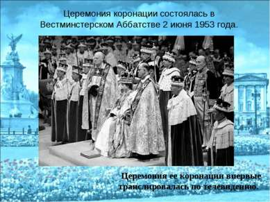 Церемония коронации состоялась в Вестминстерском Аббатстве 2 июня 1953 года. ...