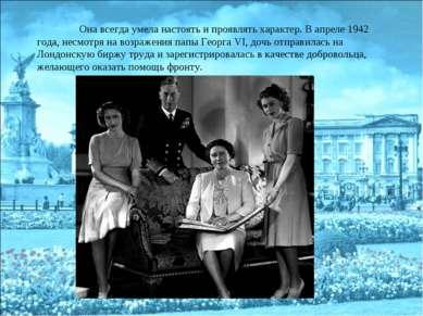 Она всегда умела настоять и проявлять характер. В апреле 1942 года, несмотря ...