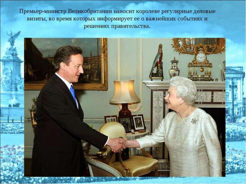 Премьер-министр Великобритании наносит королеве регулярные деловые визиты, во...
