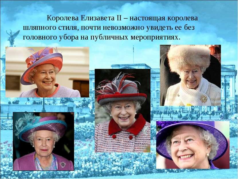 Королева Елизавета II – настоящая королева шляпного стиля, почти невозможно у...