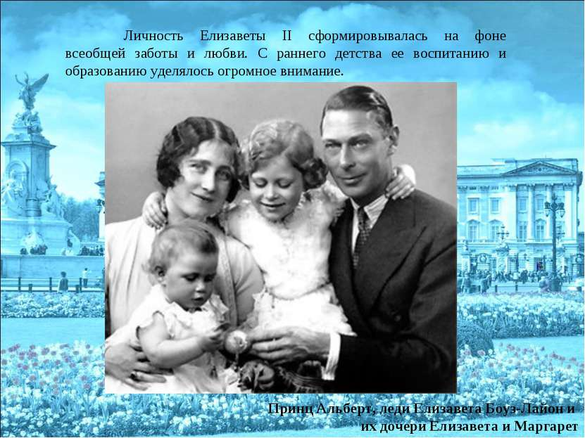 Принц Альберт, леди Елизавета Боуз-Лайон и их дочери Елизавета и Маргарет Лич...