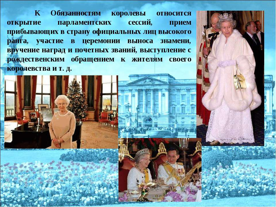 К Обязанностям королевы относится открытие парламентских сессий, прием прибыв...