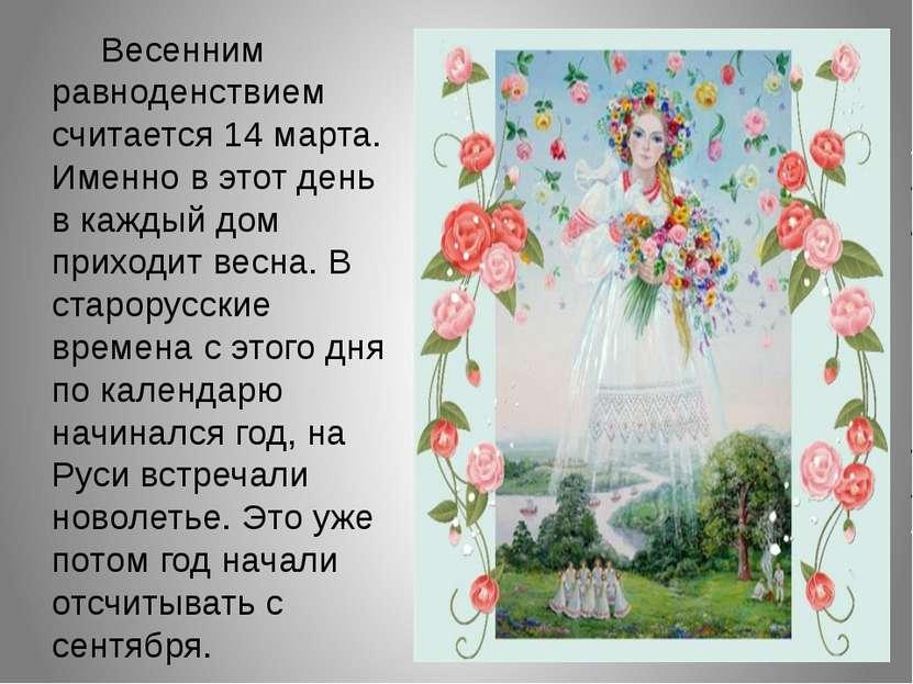 Весенним равноденствием считается 14 марта. Именно в этот день в каждый ...