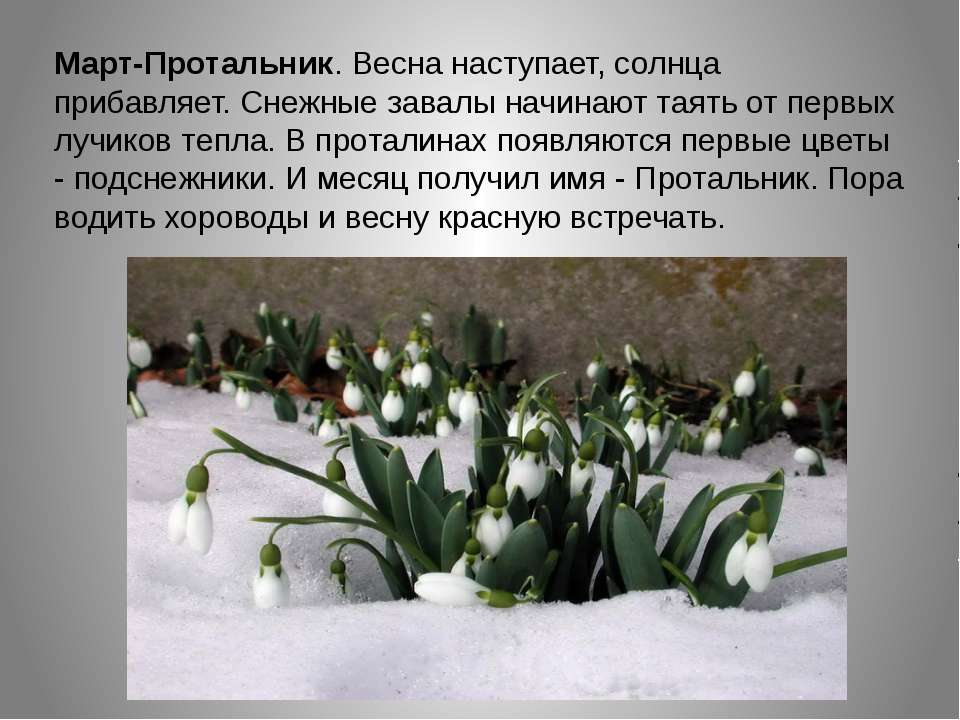 Март-Протальник. Весна наступает, солнца прибавляет. Снежные завалы начинают ...