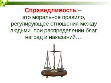 Афоризмы «Разумный эгоизм» Эгоизм, вооруженный разумом, старается избегнуть с...
