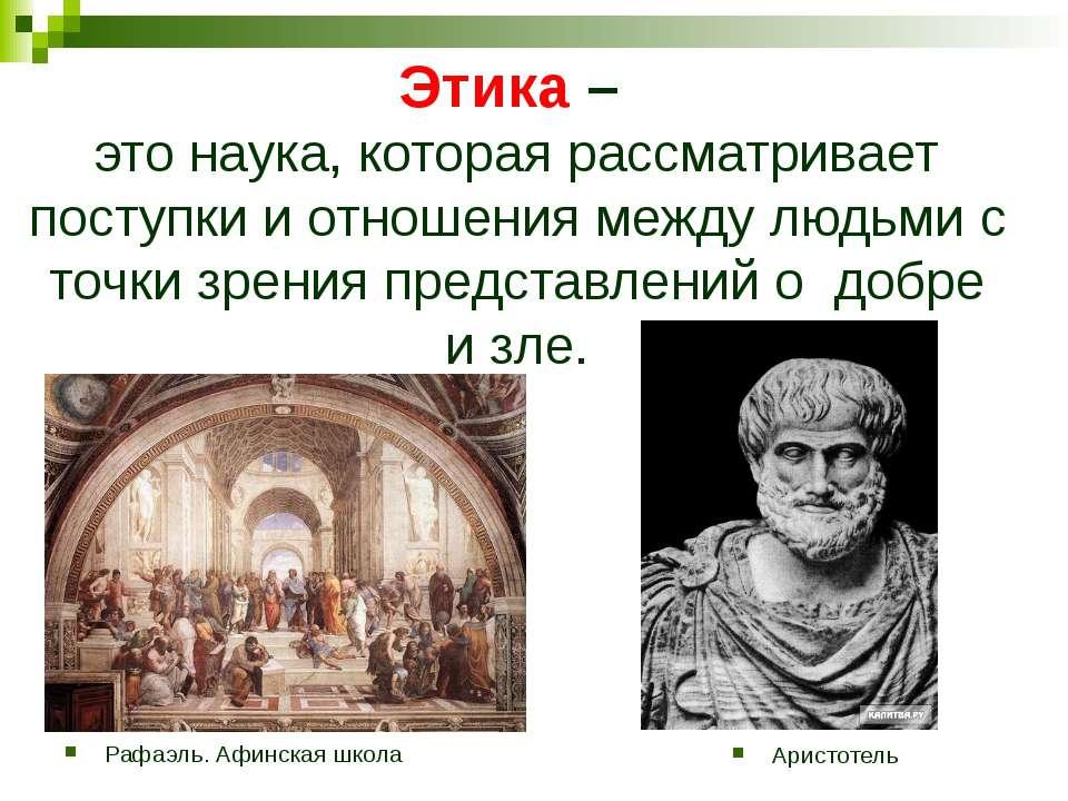 Справедливость Урок 12