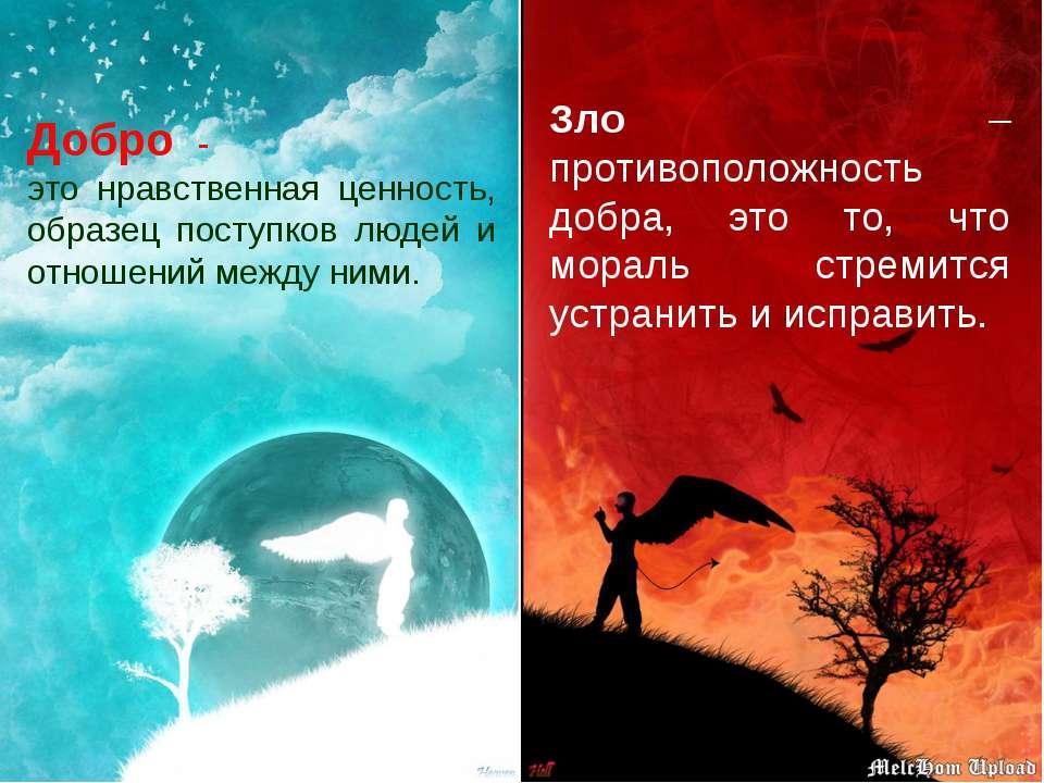 Два волка Притча Когда-то давно старик открыл своему внуку одну жизненную ист...