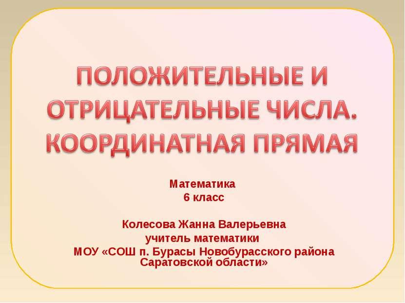 Математика 6 класс Колесова Жанна Валерьевна учитель математики МОУ «СОШ п. Б...