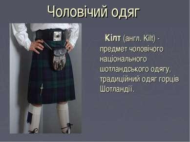 Кілт (англ. Kilt) - предмет чоловічого національного шотландського одягу, тра...