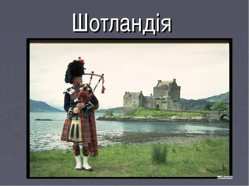 Шотландія