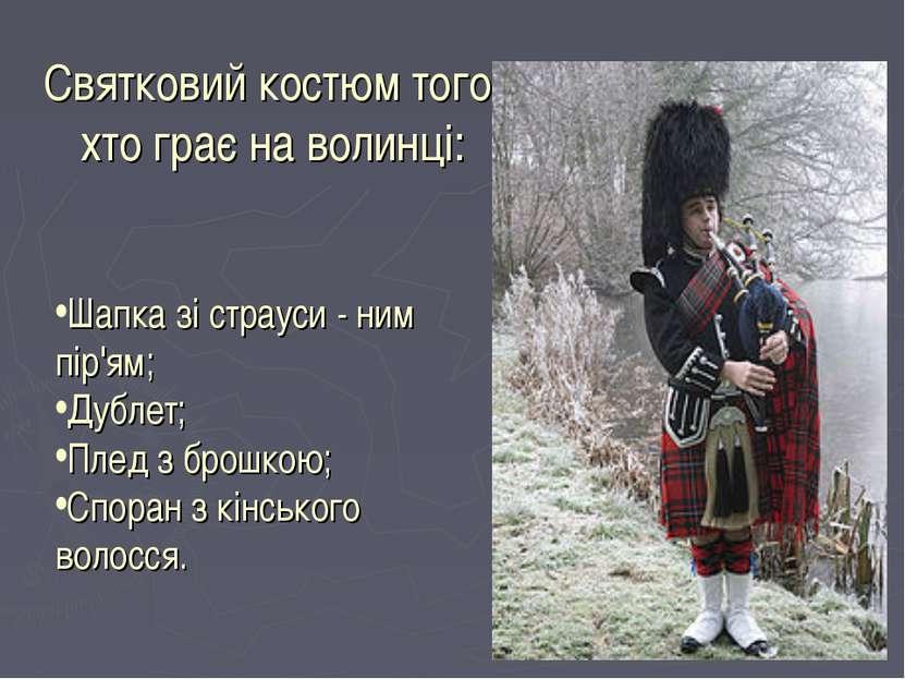 Святковий костюм того, хто грає на волинці: Шапка зі страуси - ним пір'ям; Ду...
