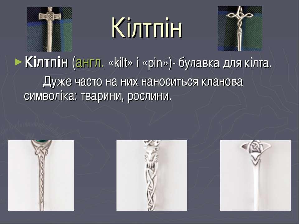 Кілтпін Кілтпін (англ. «kilt» і «pin»)- булавка для кілта. Дуже часто на них ...