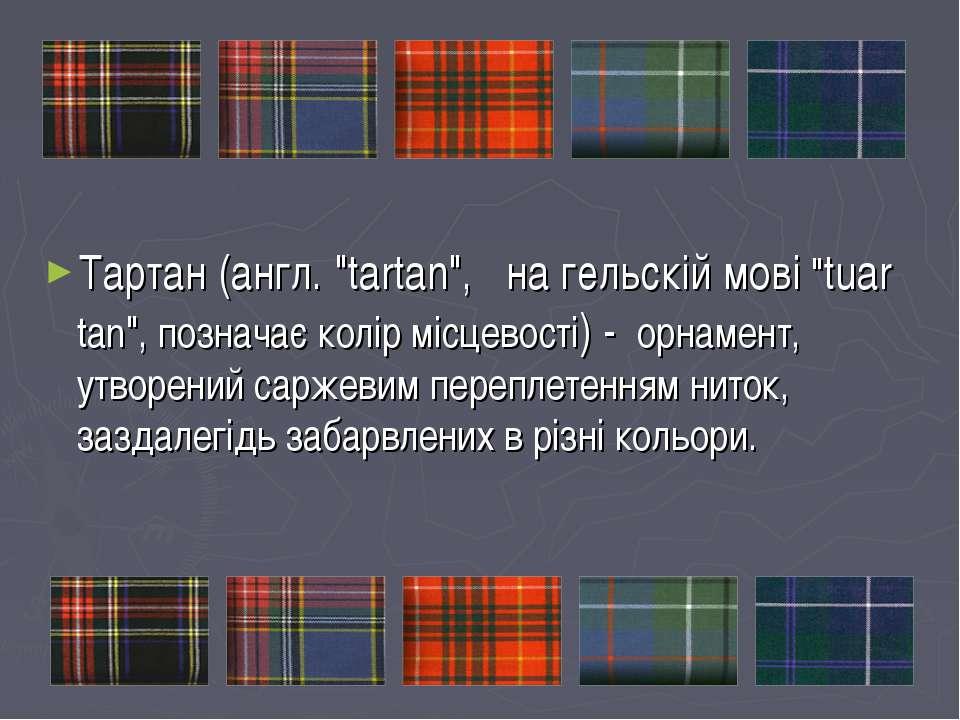 """Тартан (англ. """"tartan"""",  на гельскій мові """"tuar tan"""", позначає колір місцево..."""
